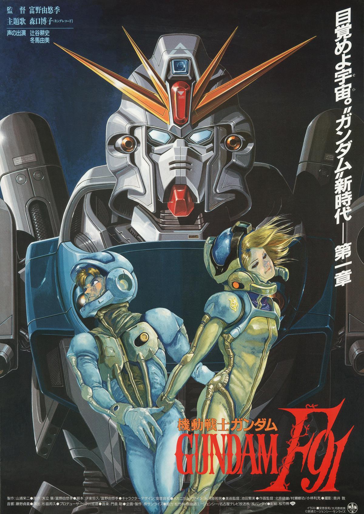 Mobile Suit Crossbone Gundam ed F91